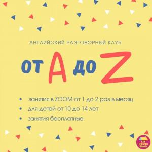 От A до Z