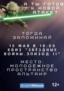Звёздные войны. Эпизод II