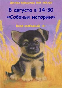 Собачьи истории