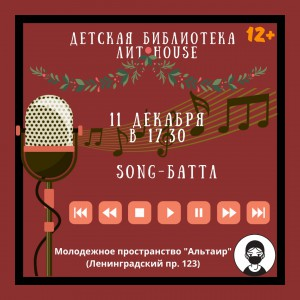 Song баттл