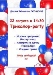 Триколор-party