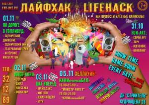 LifeHack - программа в осенние каникулы в ДК Строитель