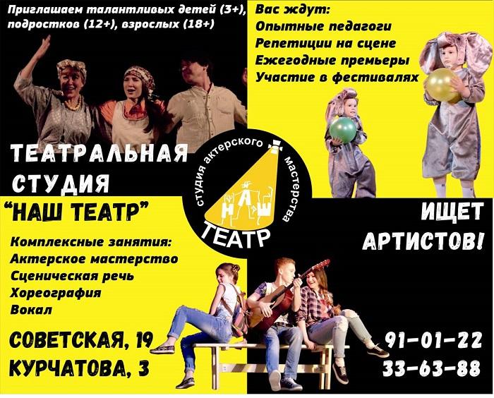 Наш театр, афиша