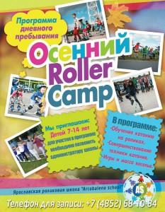 Roller camp