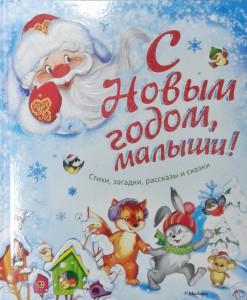 С Новым годом, малыши! Стихи, загадки, рассказы и сказки