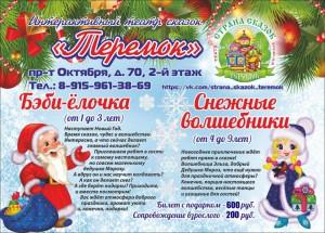 Музей-театр Теремок, новый год 2019