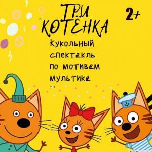 Три котёнка, Кукольный спектакль по мотивам мультика