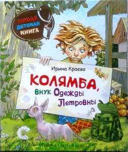 Колямба, внук Одежды Петровны