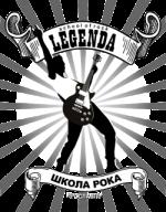 Legenda, школа рока