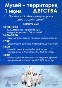 Территория детства, развлекательная программа в музее-заповеднике к 1 июня