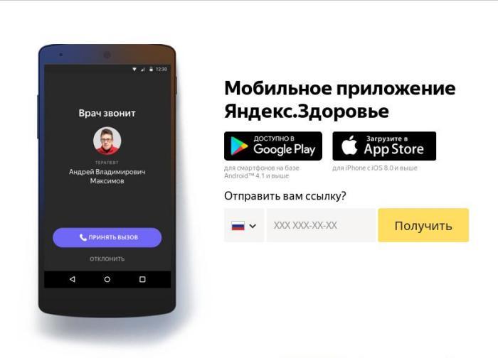 Мобильное приложение Яндекс.Здоровье