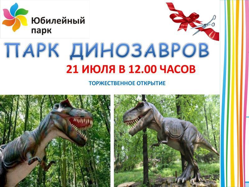 Динопарк в Ярославле