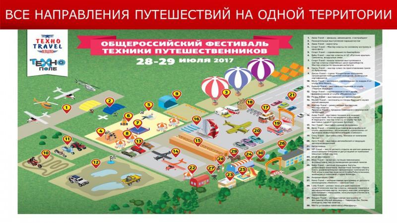 Фестиваль ТехноTravel