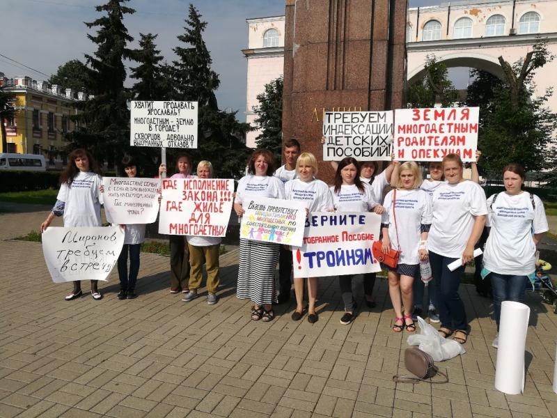 Пикет многодетных семей Ярославля
