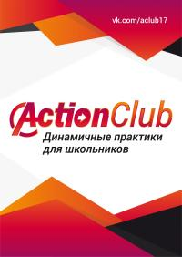 Action club, динамичные практики для школьников