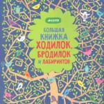 Большая книга ходилок, бродилок и лабиринтов.