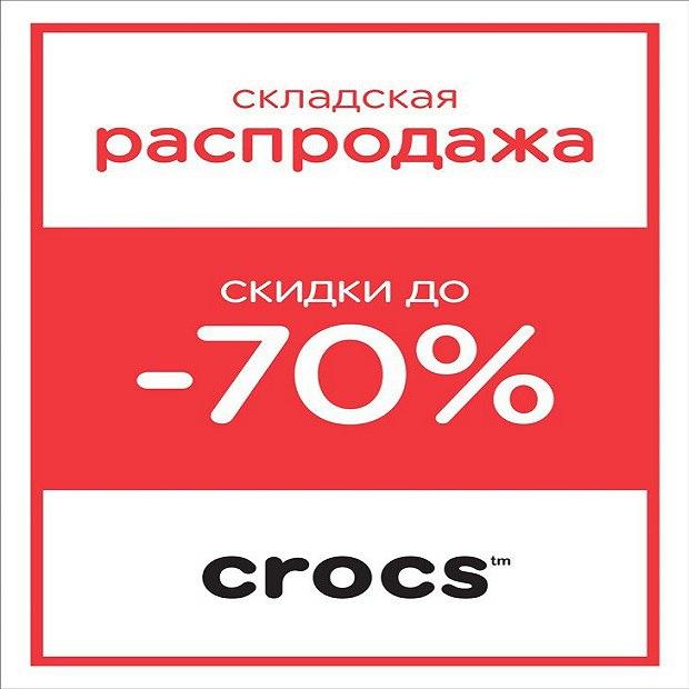 Складская распродажа Crocs