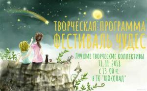 Фестиваль чудес