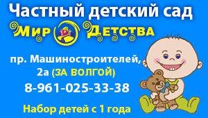 Частный ребяческий парк на Ярославле Мир детства