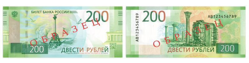 200 ркблей
