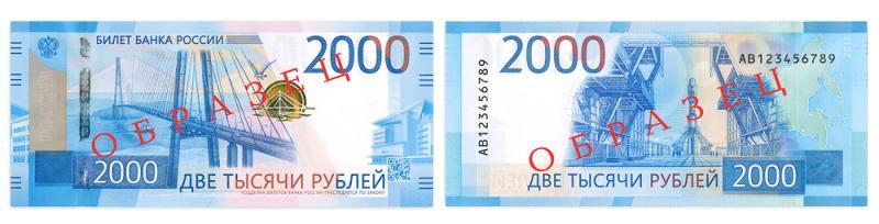 2000 ркблей