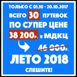 МДКЦ, летний лагерь, 2018