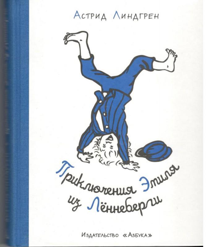 Приключения Эмиля из Лённеберги. Астрид Линдгрен (пер. Лилианны Лунгиной)