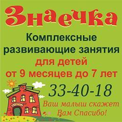 Знаечка, детский центр в Ярославле