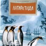 Антарктида. Фёдор Конюхов