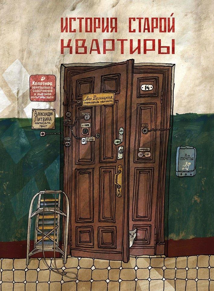 История старой квартиры. Александра Литвина. Иллюстрации Ани Десницкой