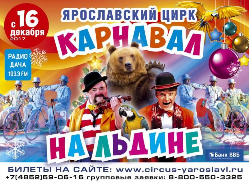 Карнавал на льдине
