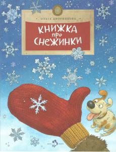 Книжка про снежинки. Дворнякова Ольга