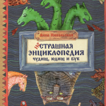 Нестрашная энциклопедия чудищ, юдищ и бук. Анна Никольская