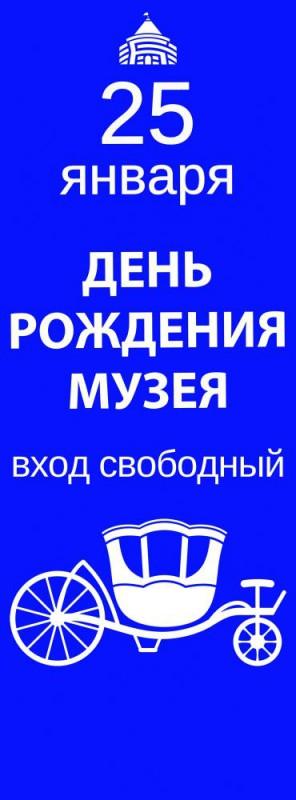 День рождения Ярославского музея-заповедника