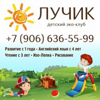 Детский клуб Ярославля Лучик