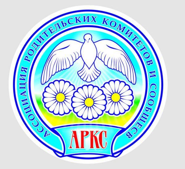 Ассоциация Родительских Комитетов и Сообществ (АРКС)
