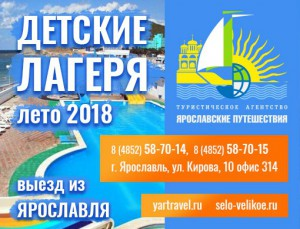 Детские лагеря на море с выездом из Ярославля