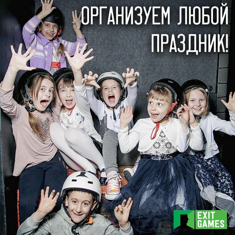 ExitGames в Ярославле