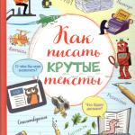Как писать крутые тексты. Перевод Юлии Гиматовой