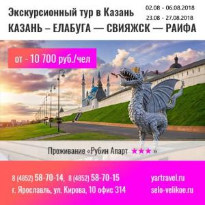 Казань - Елабуга - Свияжск - Раифа