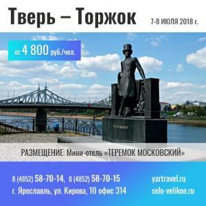 Семейная экскурсия в Тверь и Торжок