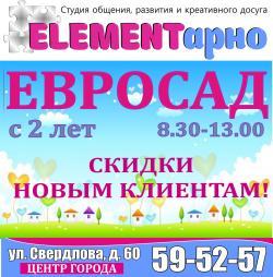 ELEMENTарно в Ярославле