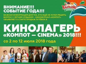 Кинолагерь Компота