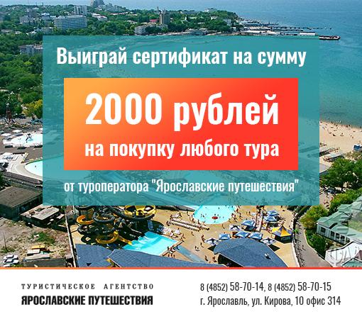 Сертификат на 2 тысячи рублей