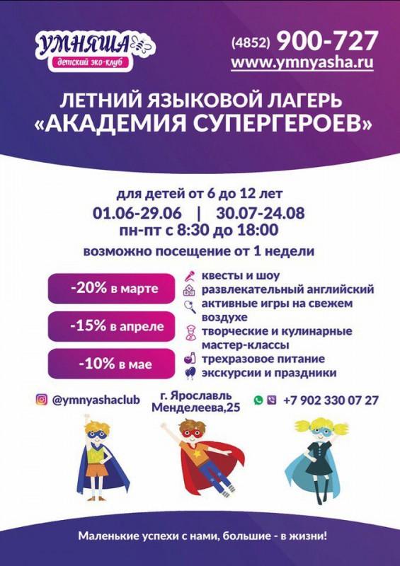 Лагерь Академия супергероев