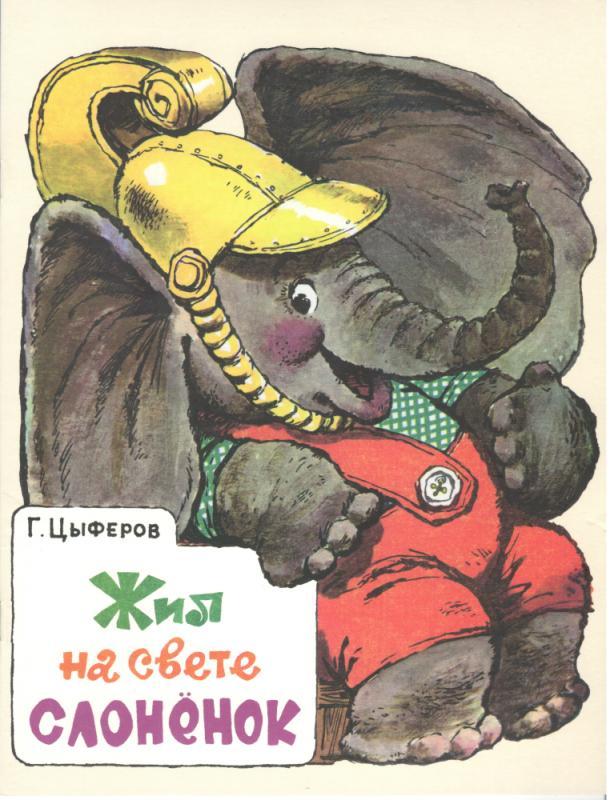 Жил на свете слонёнок. Геннадий Циферов