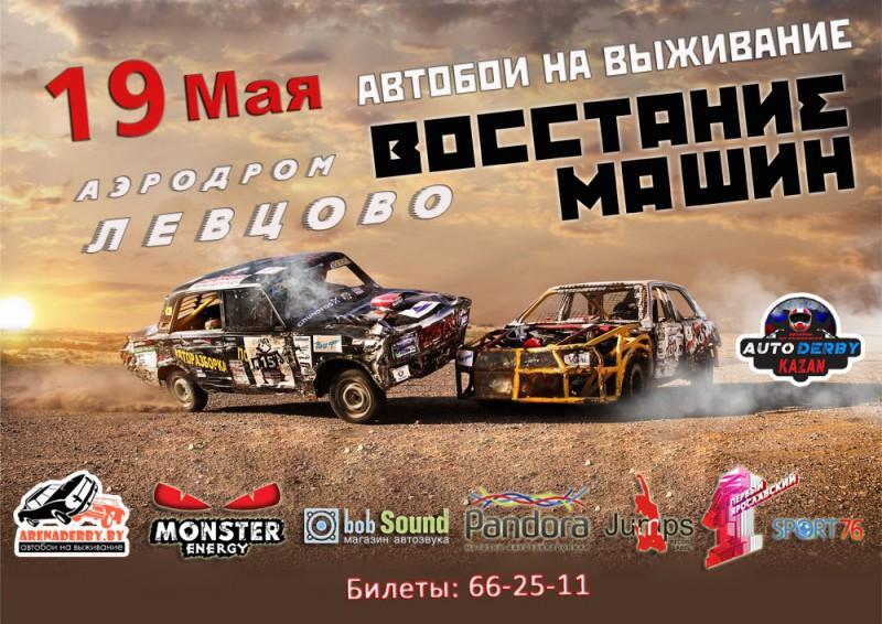 Автобои в Ярославле