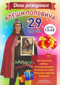 День рождения Алёши Поповича
