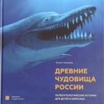 Древние чудовища России. Палеонтологические истории для детей и взрослых. Антон Нелихов