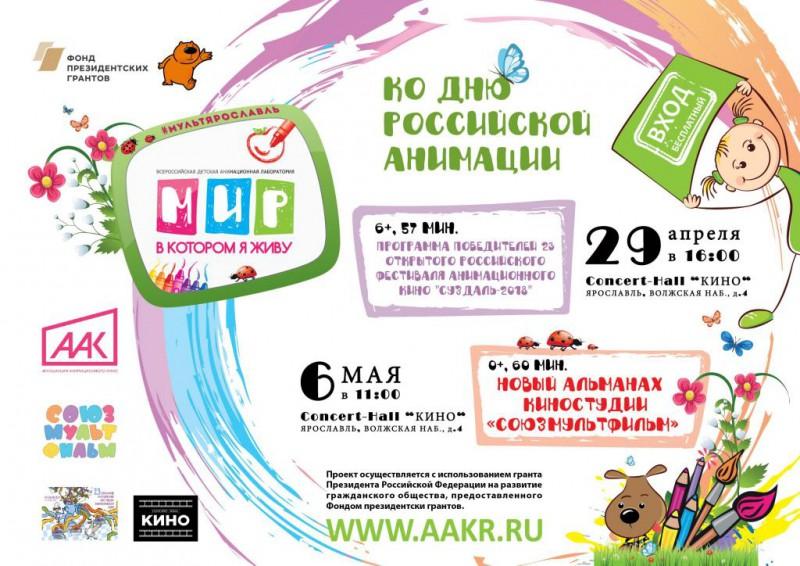 Бесплатные показы мультфильмов в Ярославле
